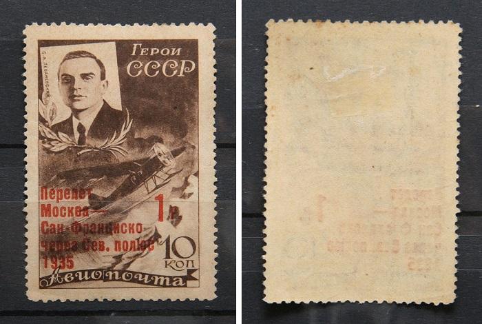 Леваневский с надпечаткой