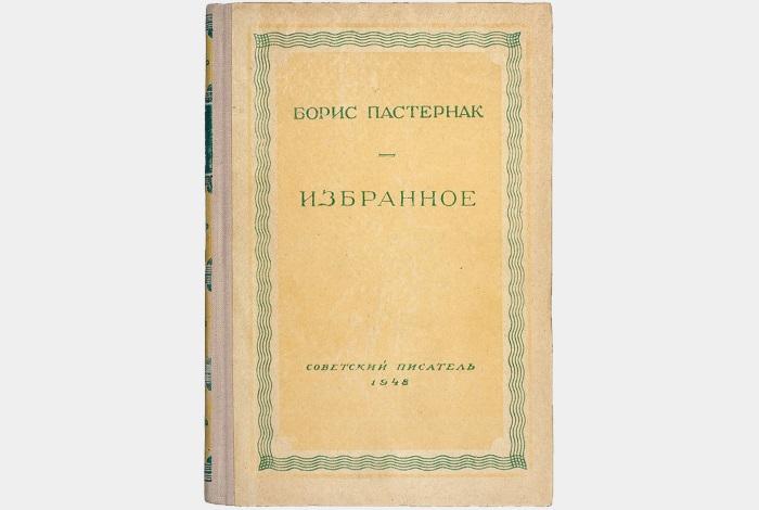 Сборник «Избранное» Б.Л. Пастернака