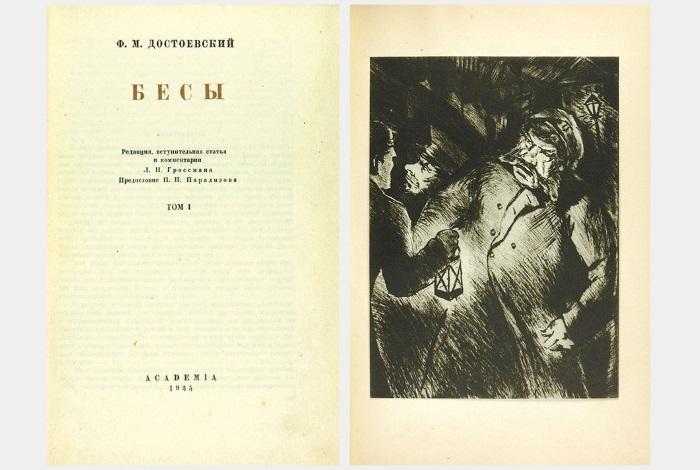 Ф.М. Достоевский «Бесы»