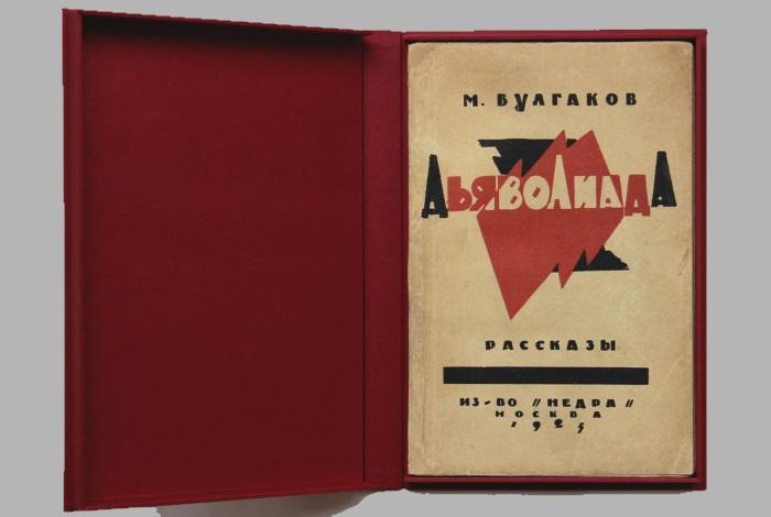 Сборник рассказов «Дьяволиада» М.А. Булгакова