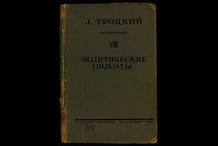 Собрание сочинений «Политические силуэты» том VII Л.Д. Троцкого