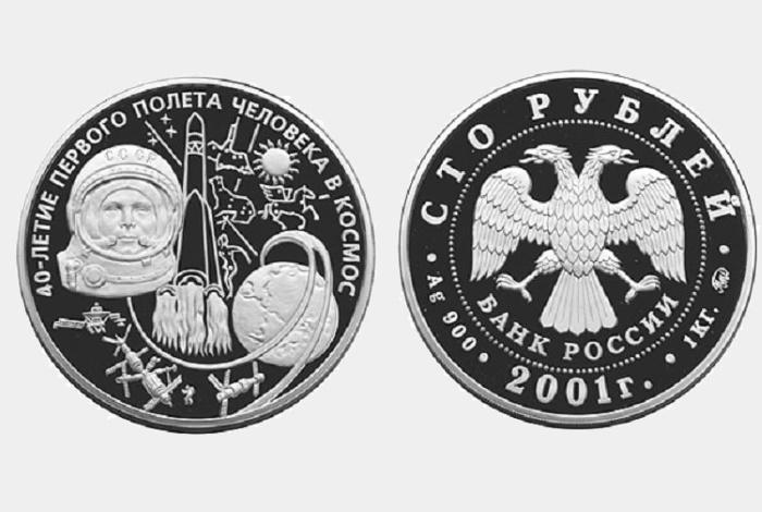 100 рублей «Гагарин» 2001 года