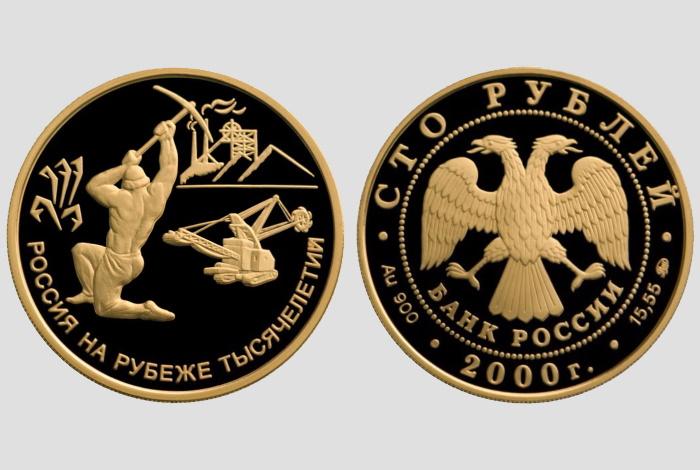100 рублей, приуроченная к 300-летию учреждения Петром Первым Приказа рукописных дел