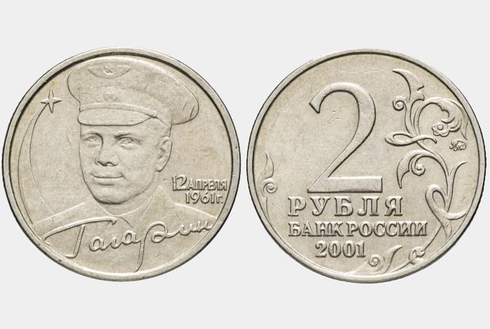 2 рубля «Гагарин» 2001 года