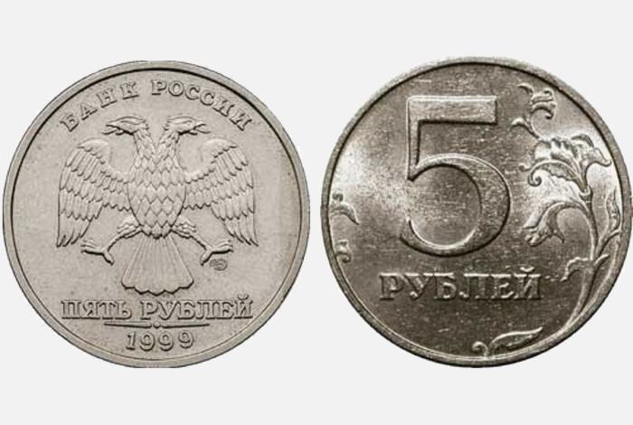 5 рублей 1999