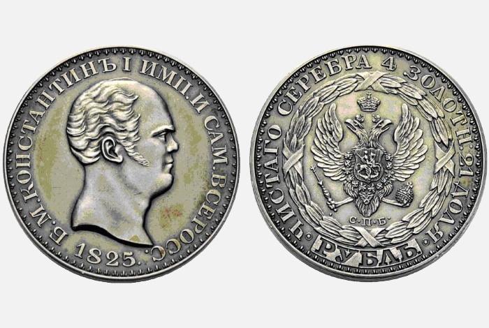 «Константиновский рубль» 1825 года