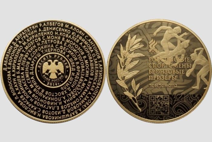 10 рублей 2014 года «Бронзовые призёры»