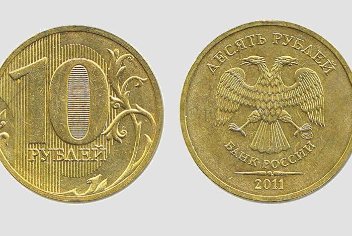 10 рублей 2011 года (СПМД)