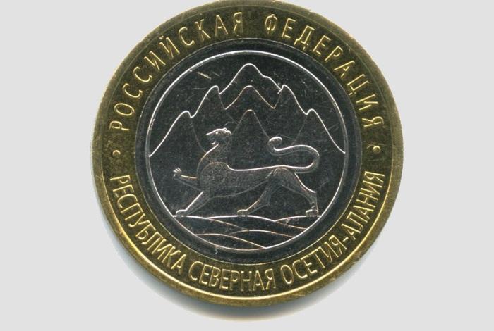 10 рублей 2013 года «Российская Федерация» (Северная Алания)