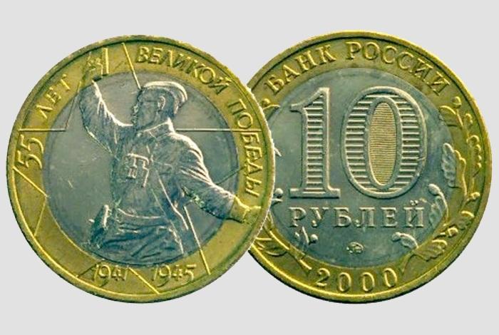 10 рублей 2000 года «55-летию Победы»