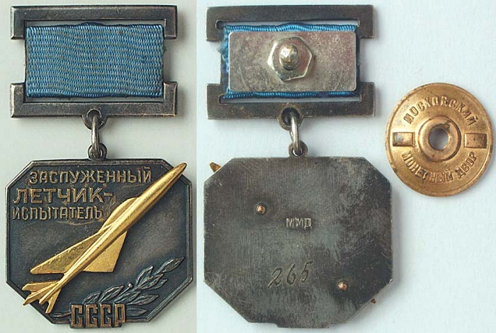 «Заслуженный летчик-испытатель СССР»