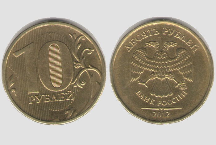 10 рублей 2012 года (ММД)