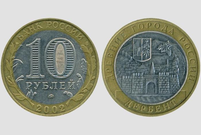 10 рублей 2002 года («Дербент»)